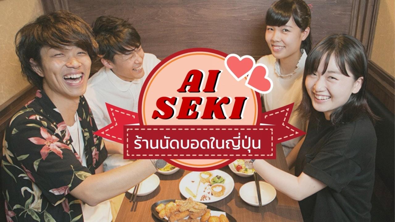 blog-cover-aiseki