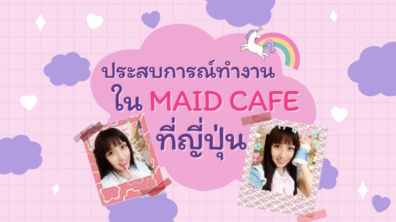 maidcafe2