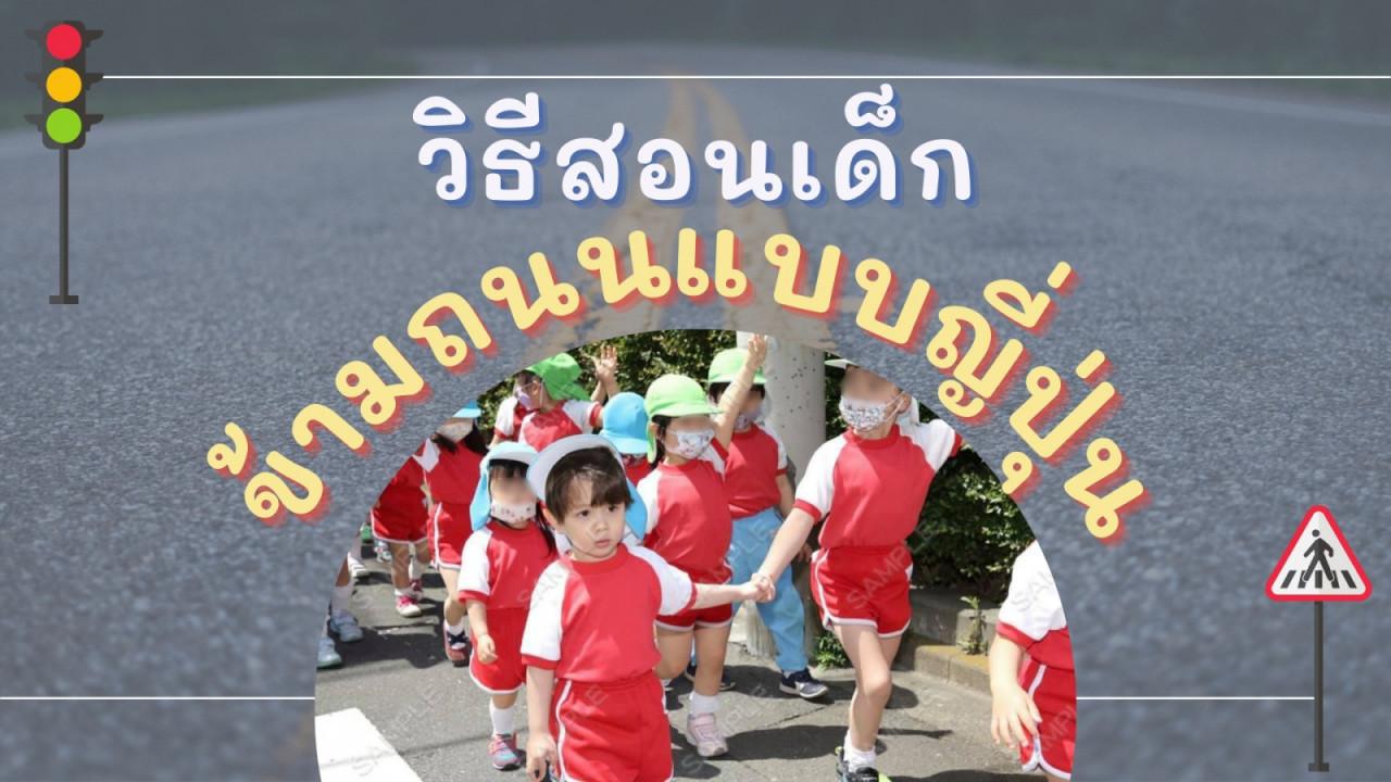 road-JP-children