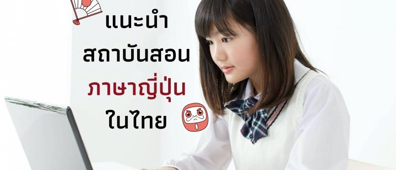 แนะนำสถาบันสอนภาษาญี่ปุ่นในไทย