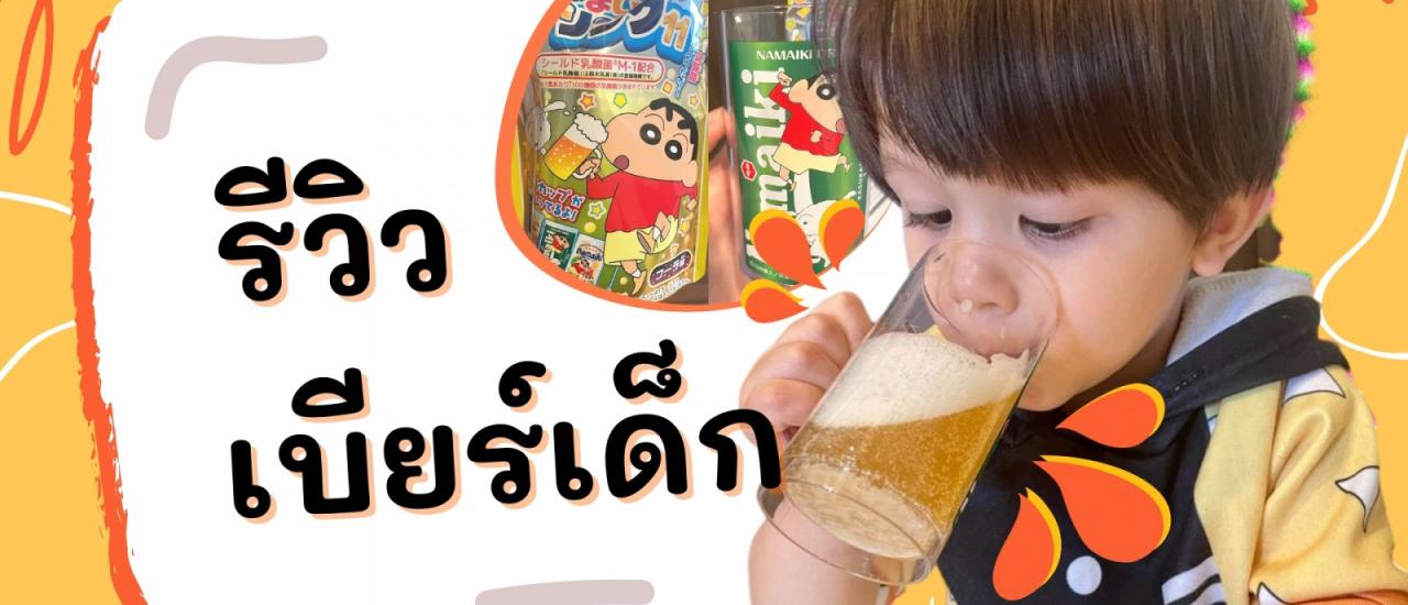 รีวิวเครื่องดื่มเบียร์เด็ก จากเรื่องชินจัง