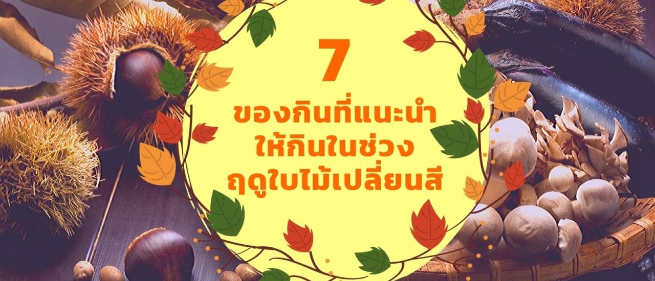 7 ของกินที่แนะนำให้กินช่วงฤดูใบไม้เปลี่ยนสี