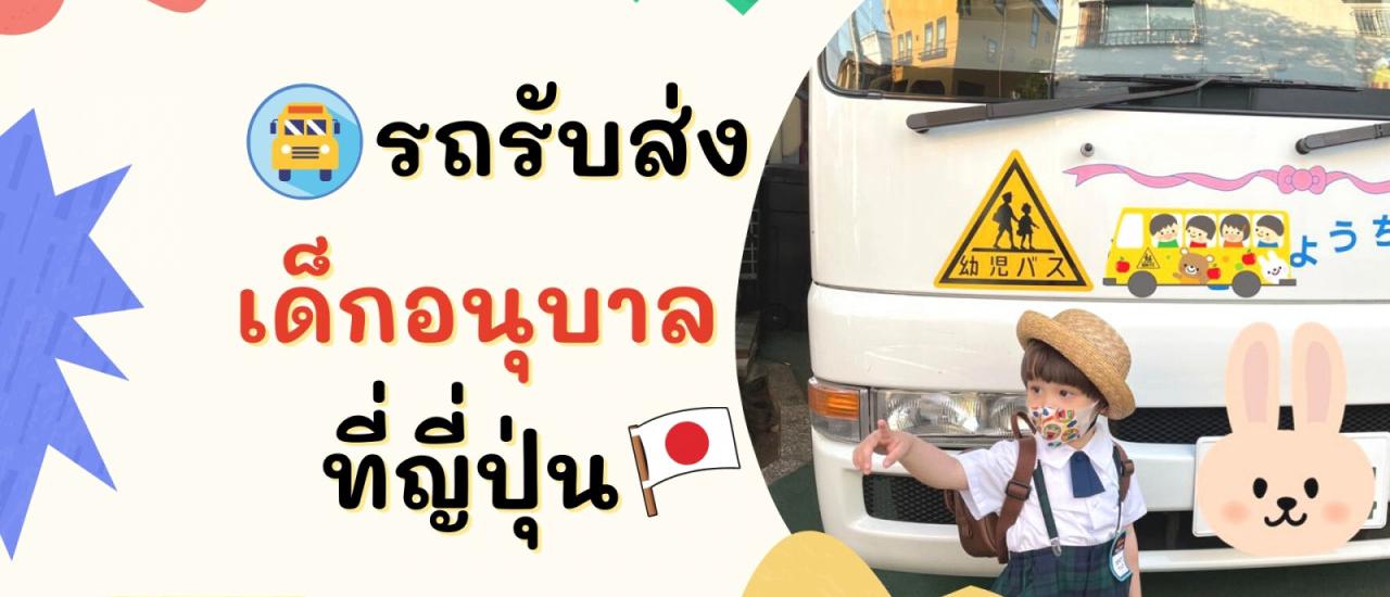 มาดูรถรับส่งเด็กนักเรียนของโรงเรียนอนุบาลที่ญี่ปุ่นกัน