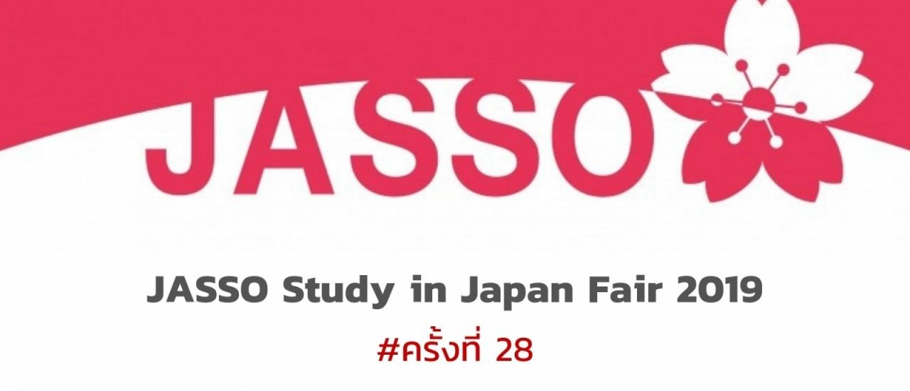 JASSO Study in Japan Fair 2019 :  งานแนะแนวที่รวมสถาบันการศึกษาญี่ปุ่นเอาไว้มากที่สุด