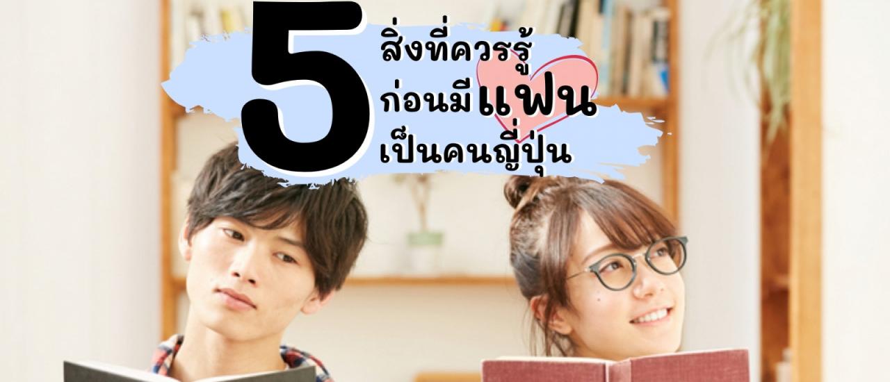 """""""5 เรื่องที่ควรรู้"""" ก่อนมีแฟนเป็นคนญี่ปุ่น"""
