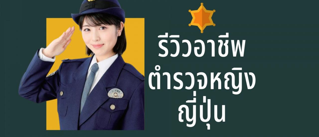"""รีวิวอาชีพ: """"ตำรวจหญิงญี่ปุ่น"""" ในความเป็นจริงกับในการ์ตูน แตกต่างกันไหม"""