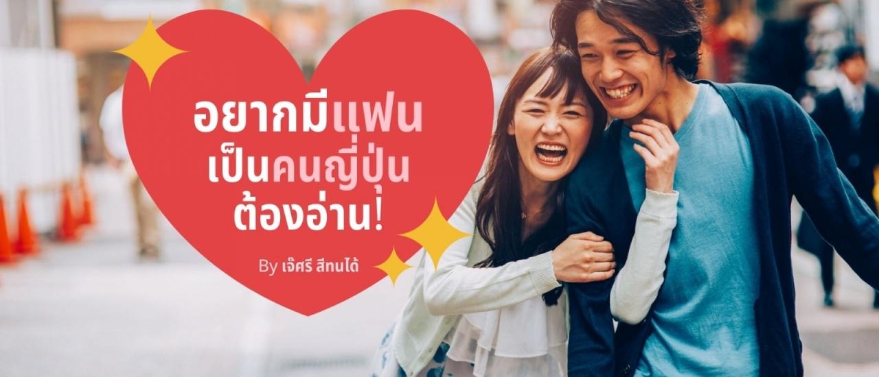 อยากมีแฟนญี่ปุ่นต้องอ่าน!!