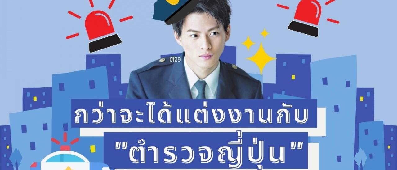 """รีวิวอาชีพ: """"ตำรวจญี่ปุ่น"""" กว่าจะได้แต่งงานกับคนอาชีพนี้ ไม่ง่ายเลย!"""