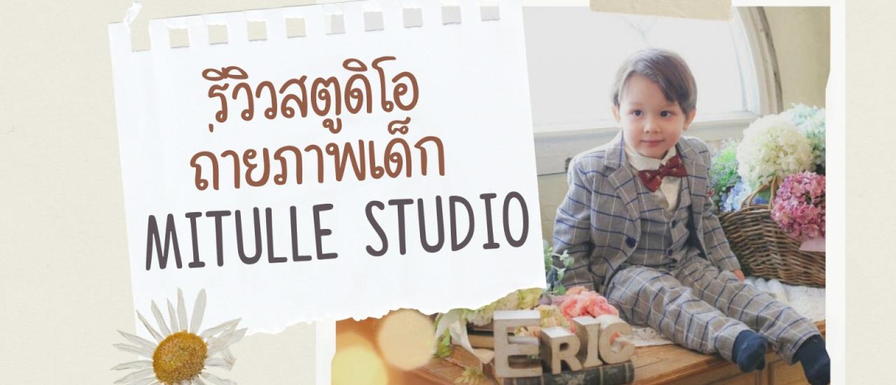 รีวิวการถ่ายภาพลูกที่ร้าน Mitulle Studio ในญี่ปุ่น