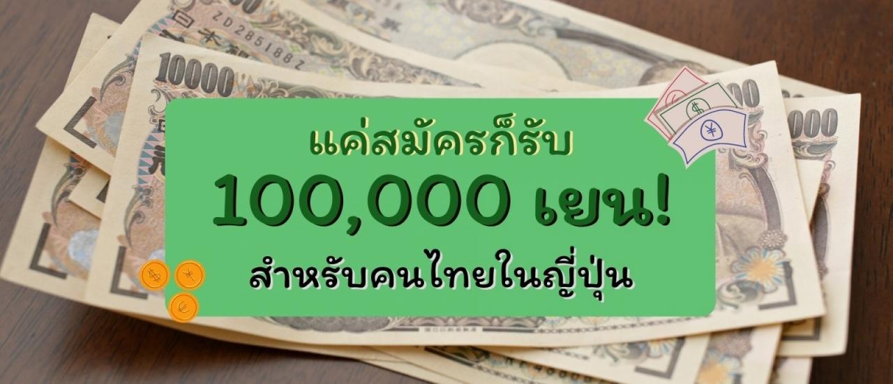 แค่สมัครก็รับ 100,000 เยน! ขั้นตอนการกรอกแบบฟอร์มรับเงินสำหรับคนไทยในญี่ปุ่น