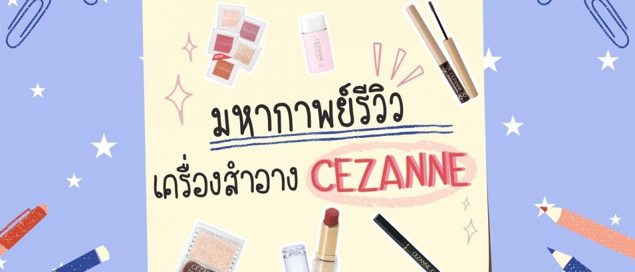 มหากาพย์รีวิวเครื่องสำอางแบรนด์ CEZANNE ยอดฮิตขวัญใจสาวๆ ญี่ปุ่น!