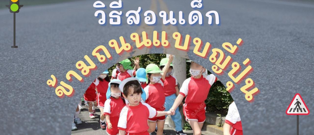 วิธีสอนเด็กข้ามถนนแบบฉบับญี่ปุ่น