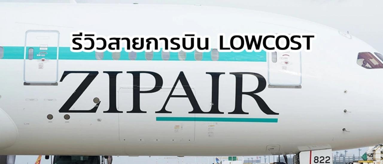 รีวิว ZIPAIR สายการบินโลว์คอสต์ใหม่ ในเครือ Japan Airlines